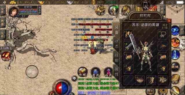 超级变态传奇65535中兄弟盾牌提高玩家生存能力